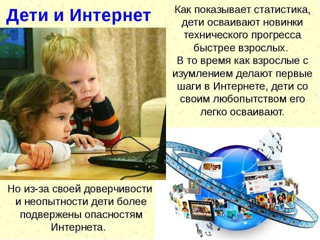 Дети и Интернет Как показывает статистика, дети осваивают новинки техническог...