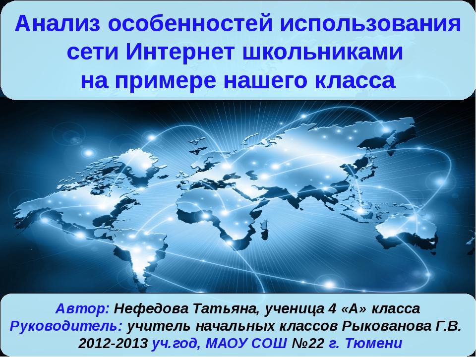 Анализ особенностей использования сети Интернет школьниками на примере нашего...