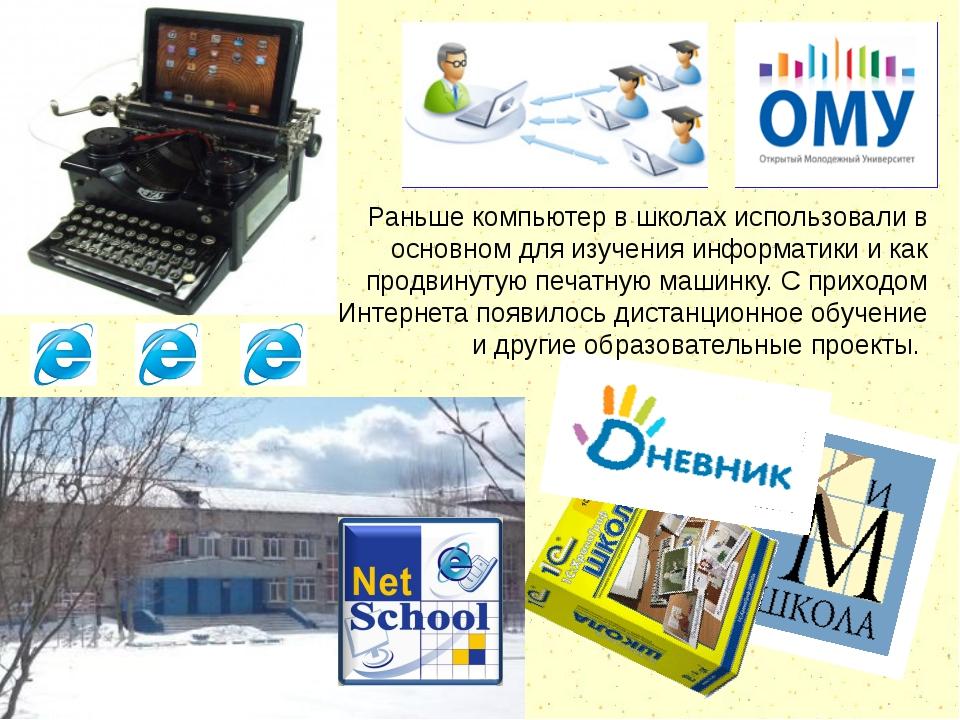 Раньше компьютер в школах использовали в основном для изучения информатики и...