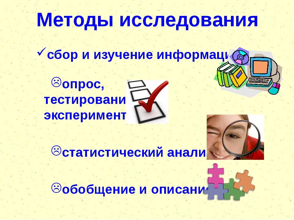 сбор и изучение информации, опрос, тестирование, эксперимент; статистический...