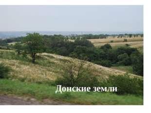Донские земли