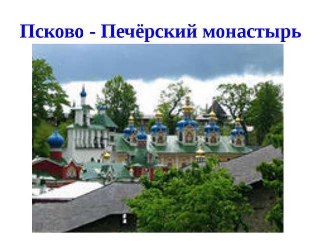 Псково - Печёрский монастырь