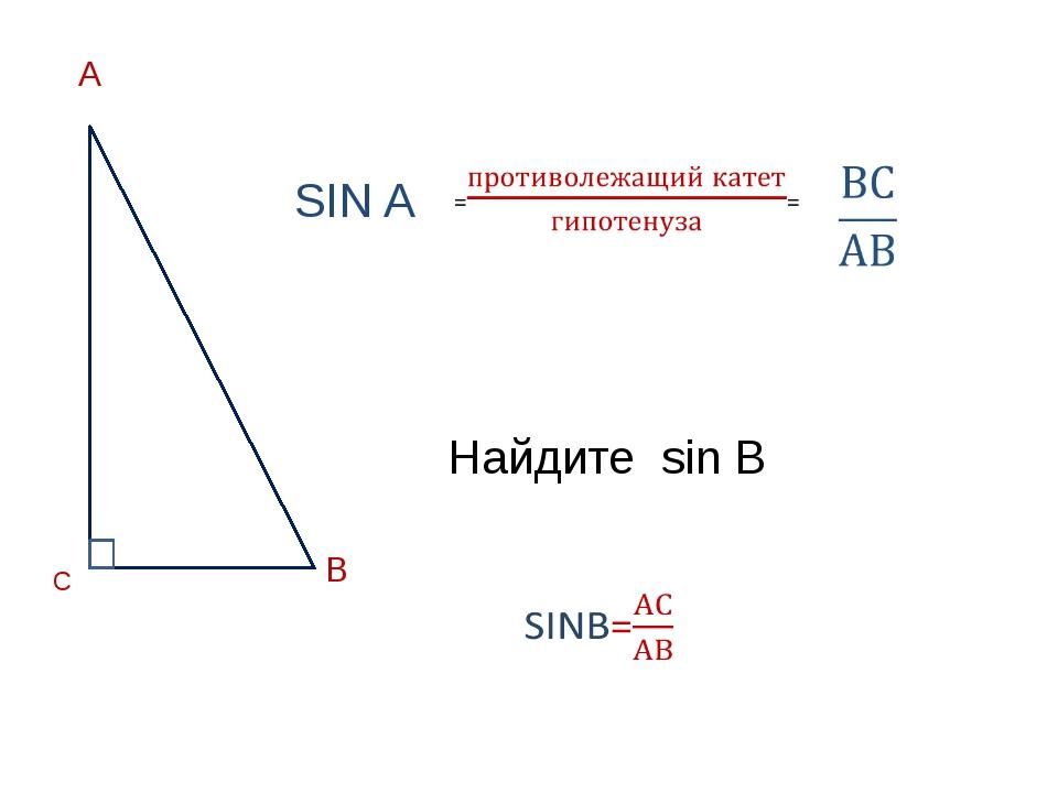 А В С Найдите sin B SIN A