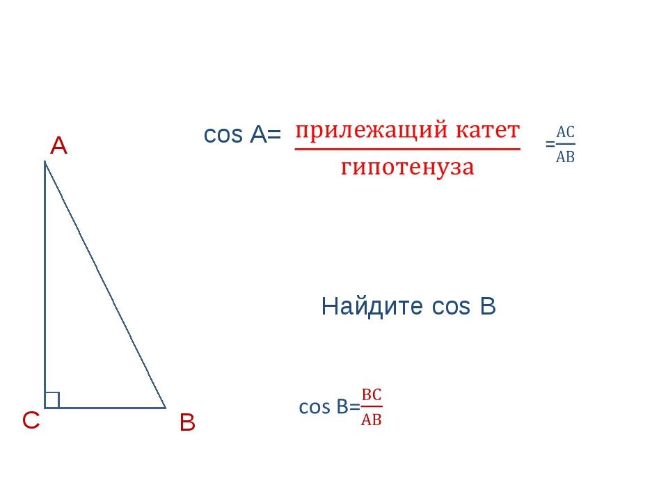 В С А cos A= Найдите cos B