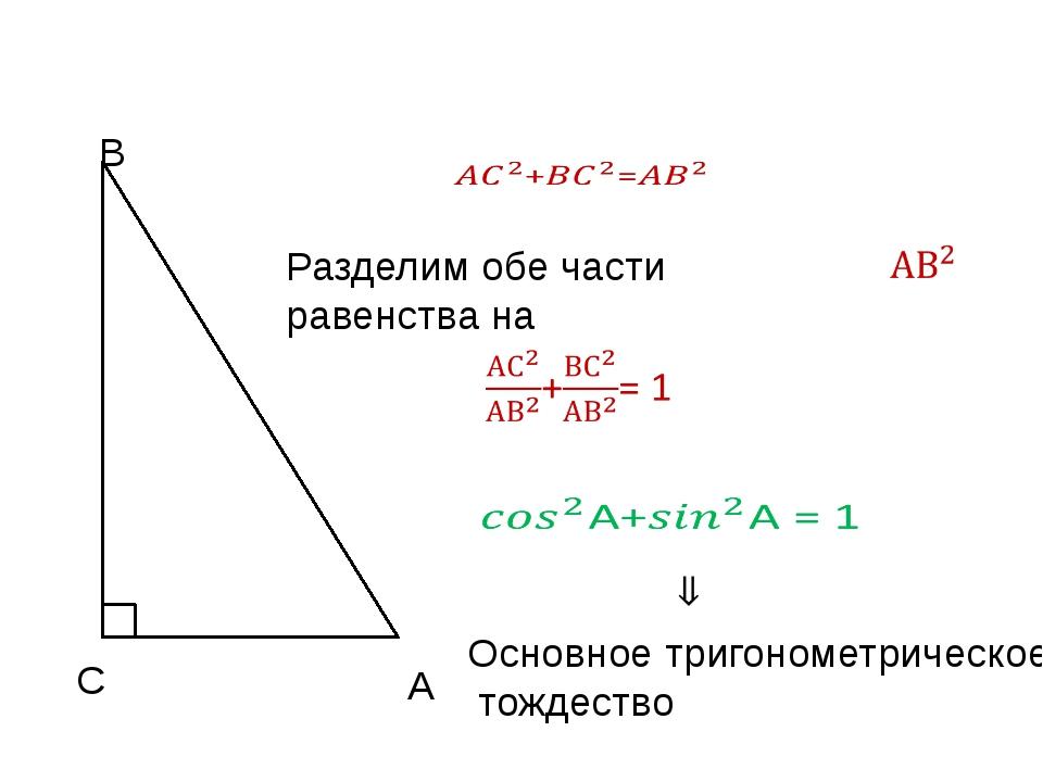 A C B Разделим обе части равенства на Основное тригонометрическое тождество