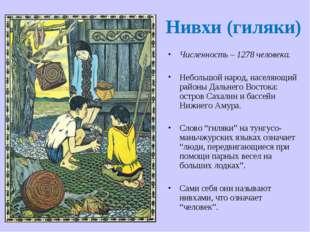 Нивхи (гиляки) Численность – 1278 человека. Небольшой народ, населяющий район