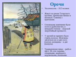 Орочи Численность – 915 человек Живут по рекам Татарского пролива, преимущест