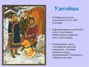 Удегейцы В Хабаровском крае проживает 613 из 1582 удэгейцев. В формировании у