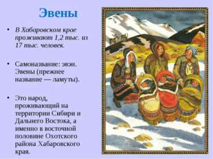 Эвены В Хабаровском крае проживают 1,2 тыс. из 17 тыс. человек. Самоназвание: