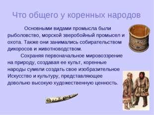 Что общего у коренных народов Основными видами промысла были рыболовство, мор