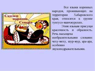 Все языки коренных народов, проживающих на территории Хабаровского края, отн