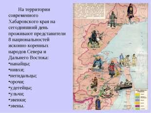 На территории современного Хабаровского края на сегодняшний день проживают п