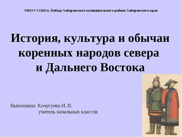 История, культура и обычаи коренных народов севера и Дальнего Востока МКОУ СО...