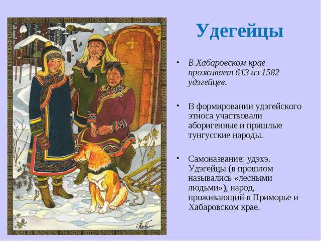 Удегейцы В Хабаровском крае проживает 613 из 1582 удэгейцев. В формировании у...