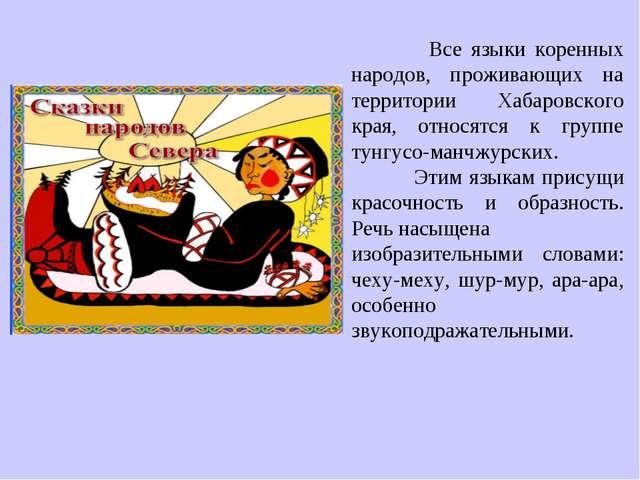 Все языки коренных народов, проживающих на территории Хабаровского края, отн...