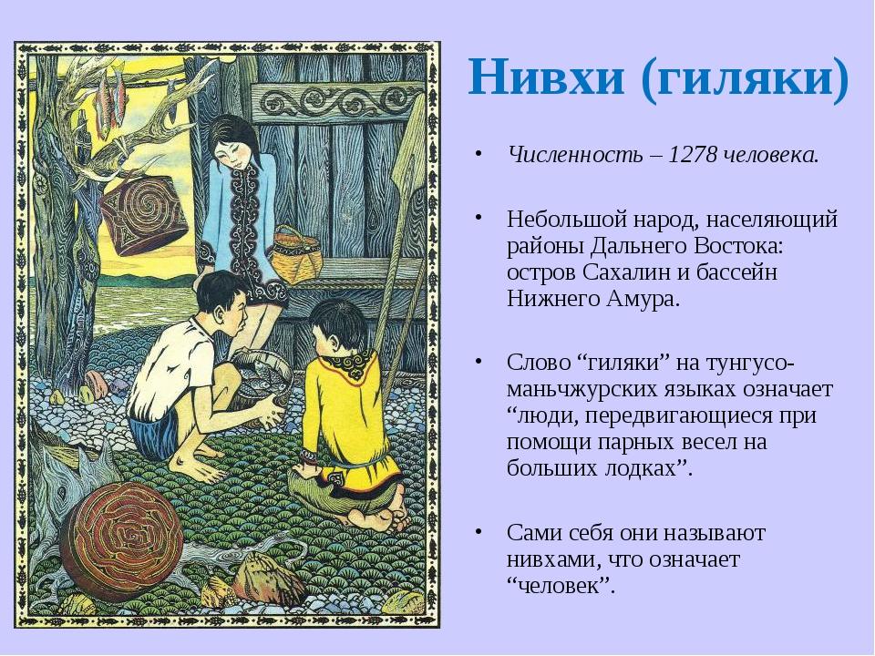 Нивхи (гиляки) Численность – 1278 человека. Небольшой народ, населяющий район...