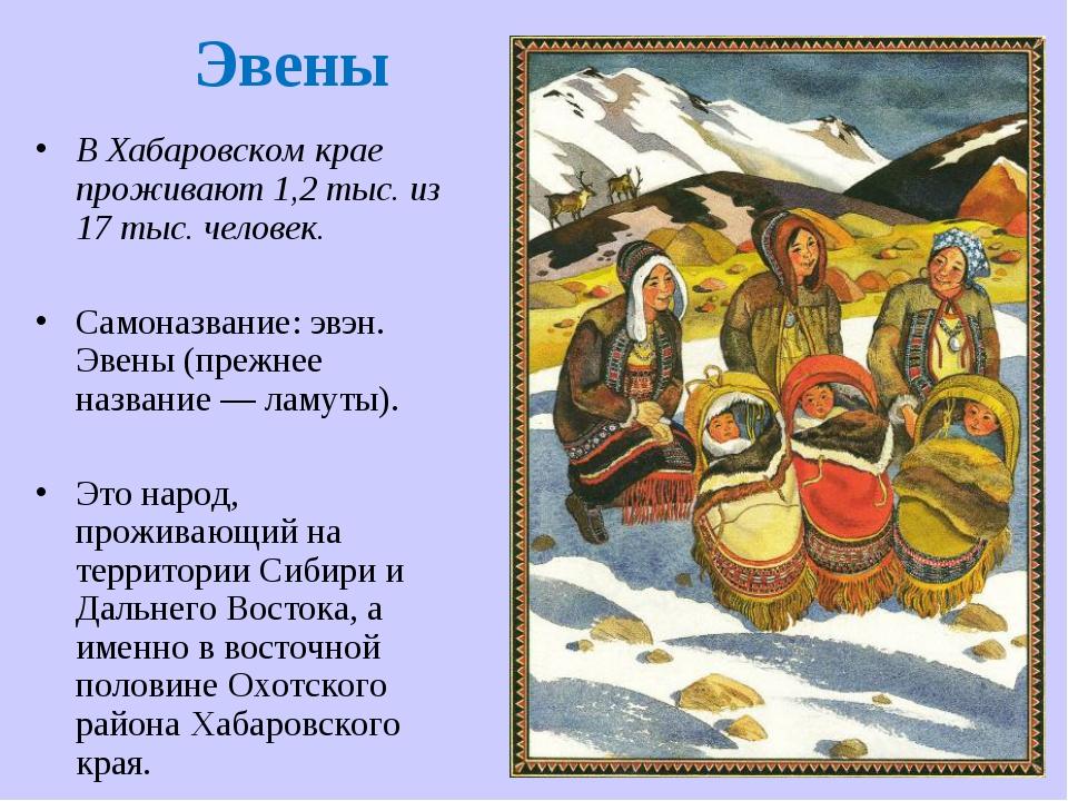 Эвены В Хабаровском крае проживают 1,2 тыс. из 17 тыс. человек. Самоназвание:...