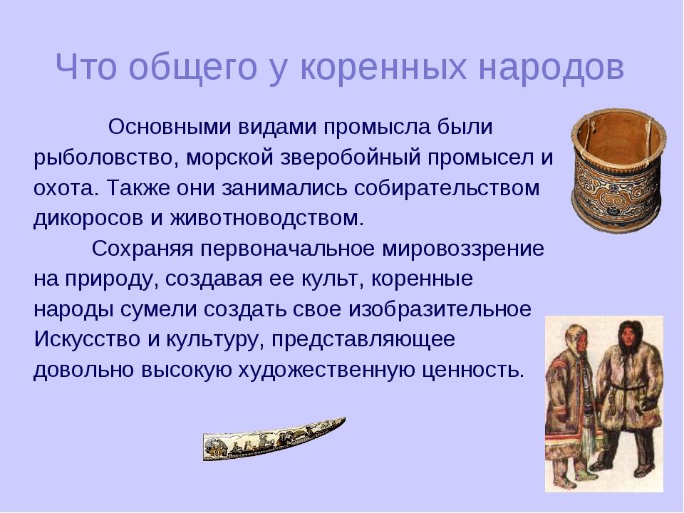 Что общего у коренных народов Основными видами промысла были рыболовство, мор...