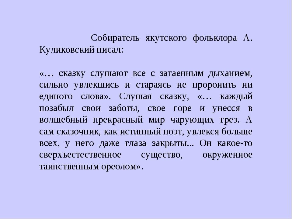 Собиратель якутского фольклора А. Куликовский писал: «… сказку слушают все с...