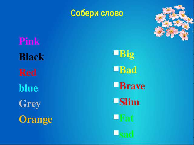 Собери слово 	Pink 	Black 	Red 	blue 	Grey 	Orange Big Bad Brave Slim Fat sad