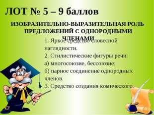 ИЗОБРАЗИТЕЛЬНО-ВЫРАЗИТЕЛЬНАЯ РОЛЬ ПРЕДЛОЖЕНИЙ С ОДНОРОДНЫМИ ЧЛЕНАМИ ЛОТ № 5 –