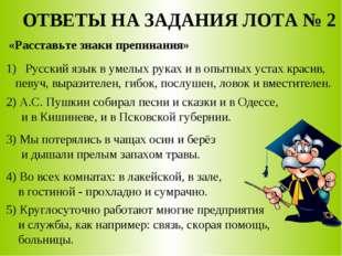 ОТВЕТЫ НА ЗАДАНИЯ ЛОТА № 2 «Расставьте знаки препинания» Русский язык в умелы
