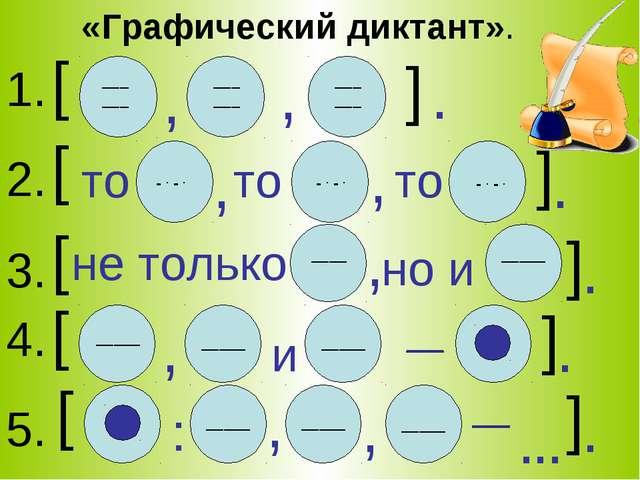 1. 2. «Графический диктант». 3. 4. 5.