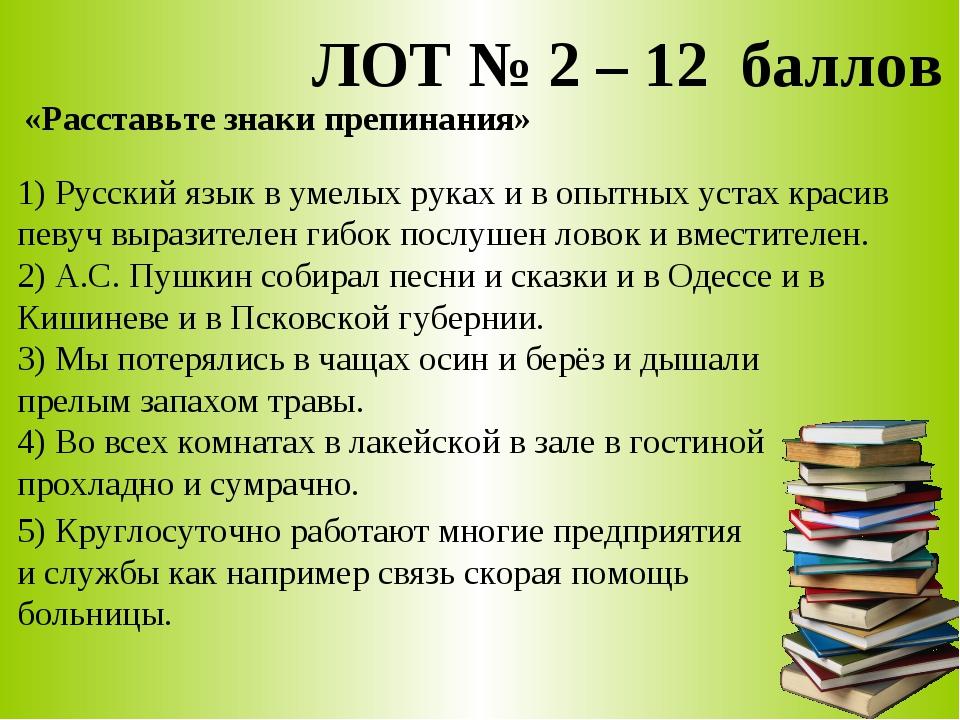 ЛОТ № 2 – 12 баллов «Расставьте знаки препинания» 1) Русский язык в умелых ру...