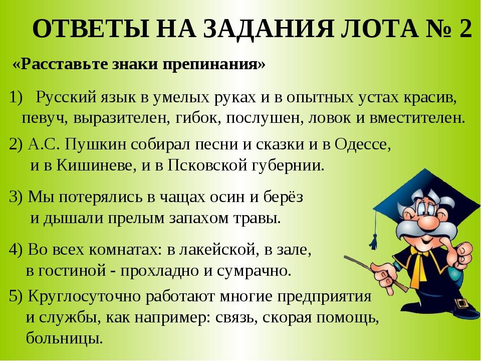 ОТВЕТЫ НА ЗАДАНИЯ ЛОТА № 2 «Расставьте знаки препинания» Русский язык в умелы...