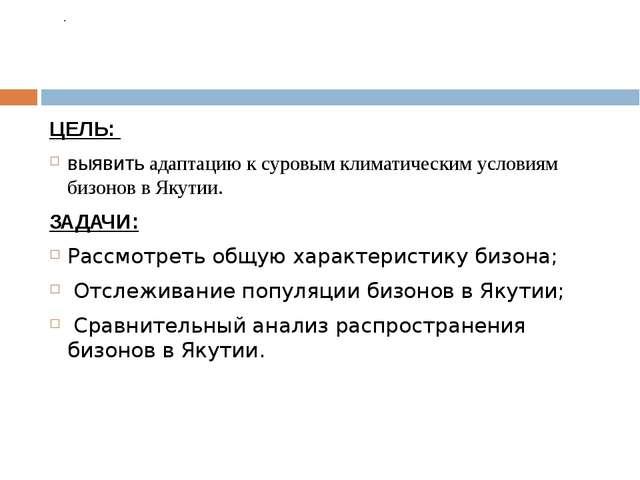 ЦЕЛЬ:  выявить адаптацию к суровым климатическим условиям бизонов в Якутии....