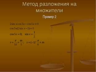 Метод разложения на множители Пример 2