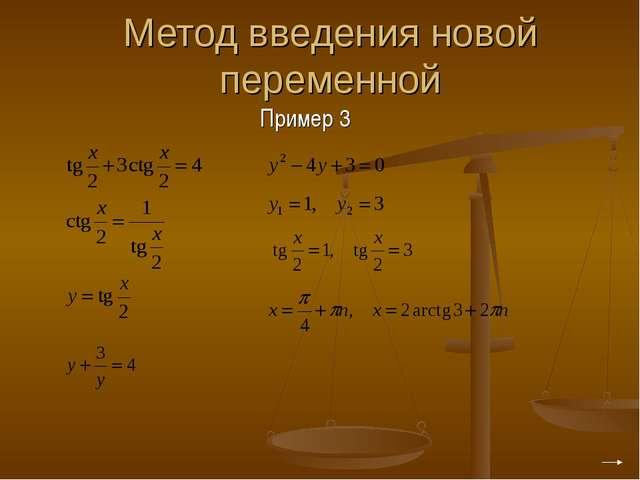 Метод введения новой переменной Пример 3