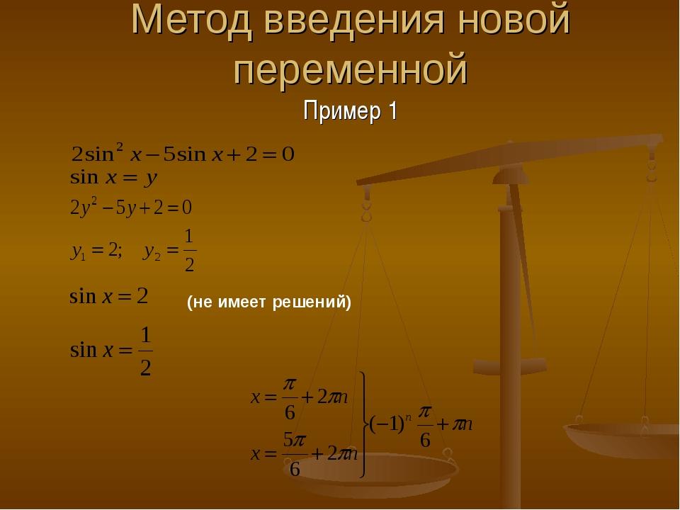 Метод введения новой переменной Пример 1 (не имеет решений)