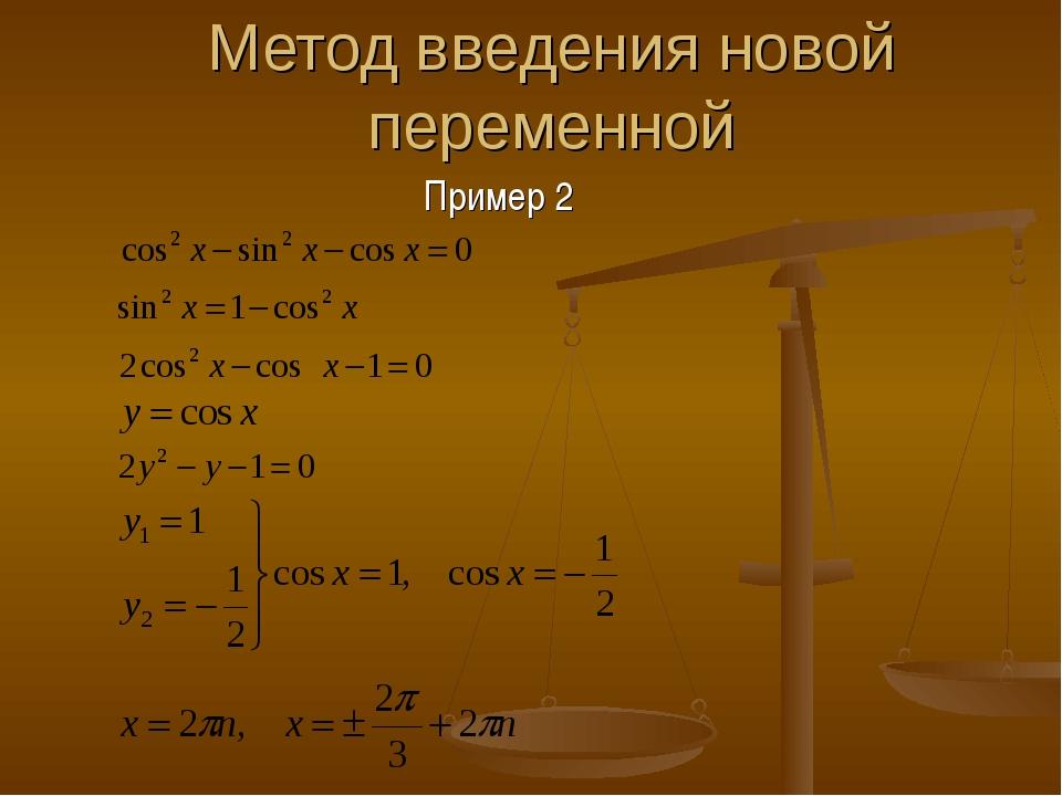 Метод введения новой переменной Пример 2