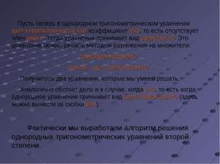 Пусть теперь в однородном тригонометрическом уравнении asin2x+bsinxcosx+ccos