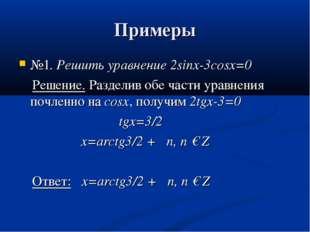 Примеры №1. Решить уравнение 2sinx-3cosx=0 Решение. Разделив обе части уравне