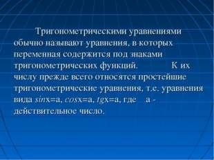 Тригонометрическими уравнениями обычно называют уравнения, в которых перемен