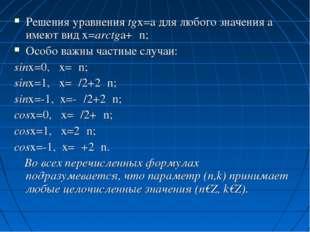 Решения уравнения tgx=a для любого значения a имеют вид x=arctga+πn; Особо ва