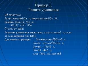 Пример 1. Решить уравнения: a) sin2x=1/2 2x=(-1)n arcsin1/2+πn, имеем arcsin1