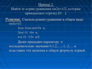 Пример 2. Найти те корни уравнения sin2x=1/2, которые принадлежат отрезку [0;