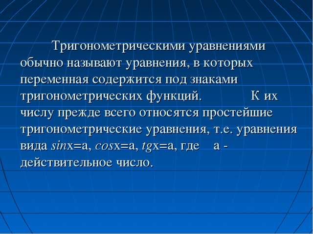 Тригонометрическими уравнениями обычно называют уравнения, в которых перемен...