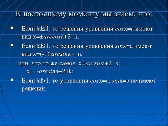К настоящему моменту мы знаем, что: Если |a|≤1, то решения уравнения cosx=a и...
