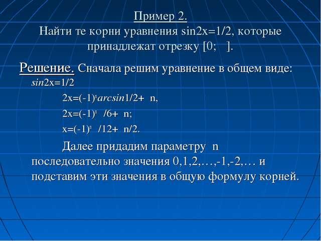 Пример 2. Найти те корни уравнения sin2x=1/2, которые принадлежат отрезку [0;...