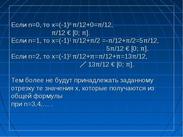 Если n=0, то x=(-1)0 π/12+0=π/12, π/12 € [0; π]. Если n=1, то x=(-1)1 π/12+π/...