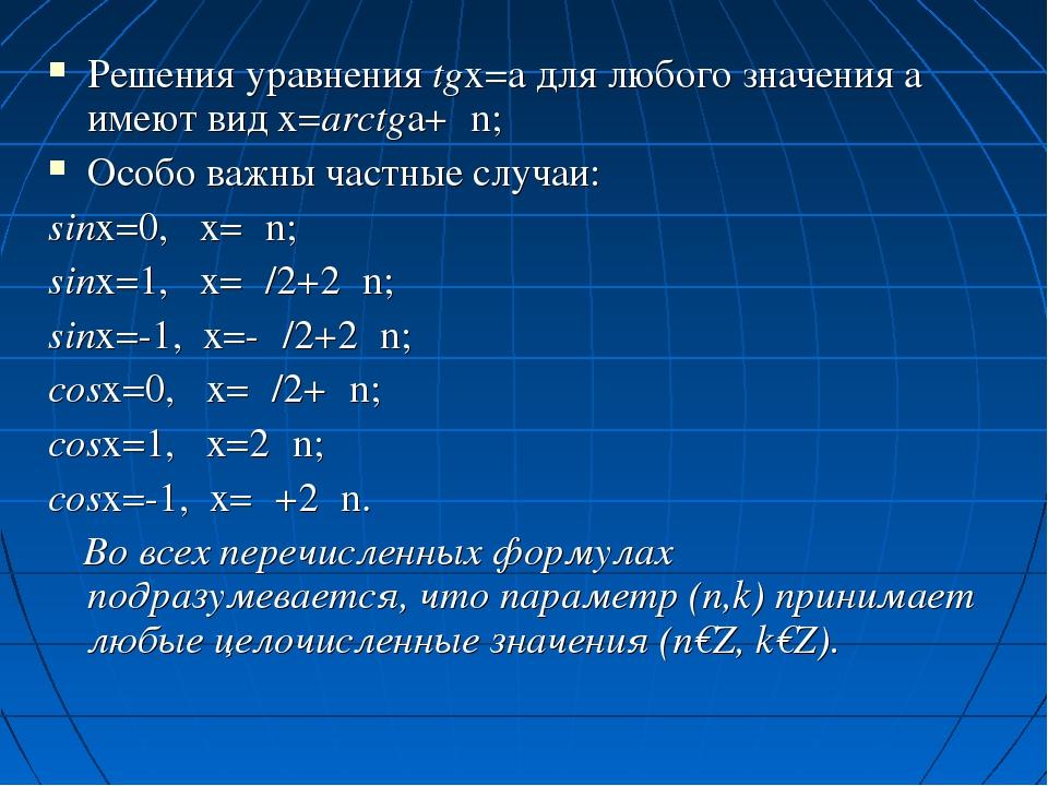 Решения уравнения tgx=a для любого значения a имеют вид x=arctga+πn; Особо ва...