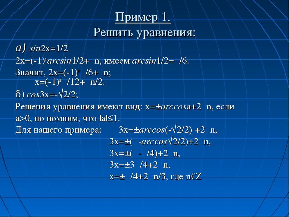 Пример 1. Решить уравнения: a) sin2x=1/2 2x=(-1)n arcsin1/2+πn, имеем arcsin1...