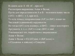 В самом деле Аⁿ+Вⁿ=Сⁿ, при n=2 Рассмотрим выражение Asinx + Bcosx; Пусть для