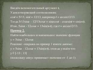 Введём вспомогательный аргумент t, Удовлетворяющий соотношениям: cost = 5/13,