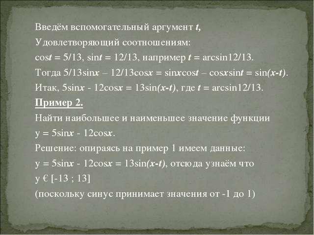 Введём вспомогательный аргумент t, Удовлетворяющий соотношениям: cost = 5/13,...