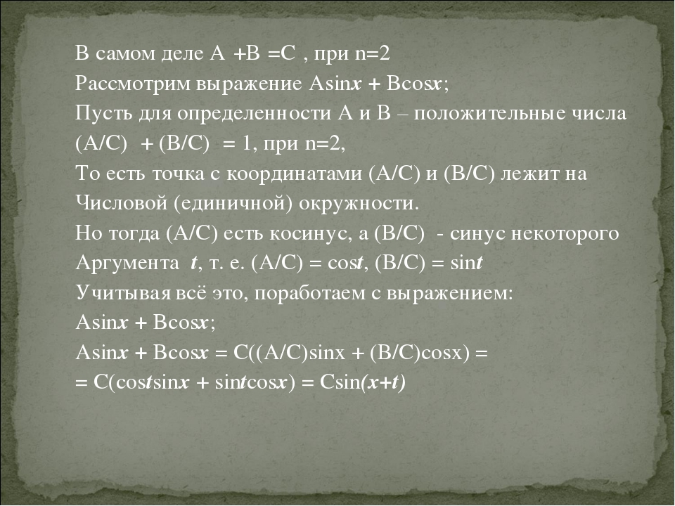 В самом деле Аⁿ+Вⁿ=Сⁿ, при n=2 Рассмотрим выражение Asinx + Bcosx; Пусть для...